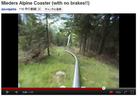 オーストリアのアルペンコースターで山の上からノーブレーキで走り降りる動画がスゴイ!