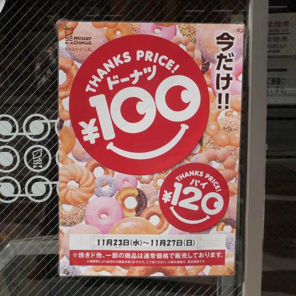 ドーナツ100円明日まで! 繰り返すドーナツ100円明日まで!!