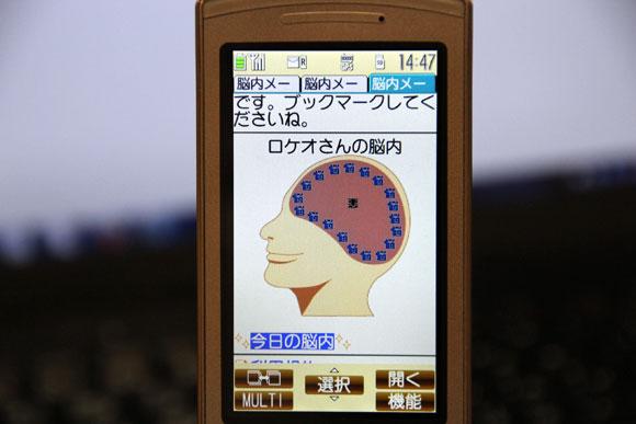ケータイ版「脳内メーカー」が2011冬バージョンにアップデートしたぞー!