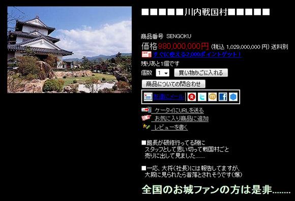 【残りあと1個】歴史のテーマパークが10億円(送料別)で出品中!