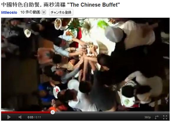 1秒で皿がカラに! 壮絶すぎる中国のビュッフェ動画