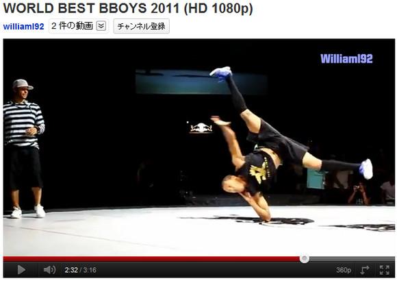 2011年ブレイクダンス総決算ムービー『WORLD BEST BBOYS 2011』が回りまくり&跳びまくりでハンパない!