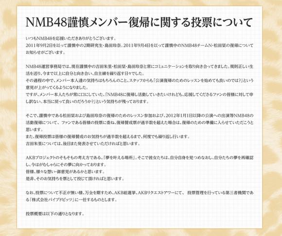 NMB48謹慎メンバー復帰投票第一弾! 投票は12月3日23時59分までですよ