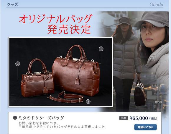 『家政婦のミタ』スゲー! 劇中モデルのカバン(6万5000円)などグッズが爆売れ / 次回の入荷は1月下旬