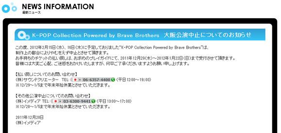 チケットが売れなくて? 「K-POP超人気プロデューサー」の大阪公演が急遽中止 / でも福井公演は実施の模様