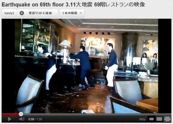 【衝撃3.11地震動画】横浜ランドマークタワー69階の展望レストランはこんなにも揺れた