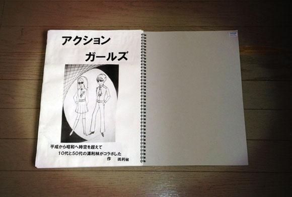 【カーチャンまんが】現役漫画家(32)の母(59)が幼年期に描いた未完のスパイ漫画、約半世紀ぶりに完結!