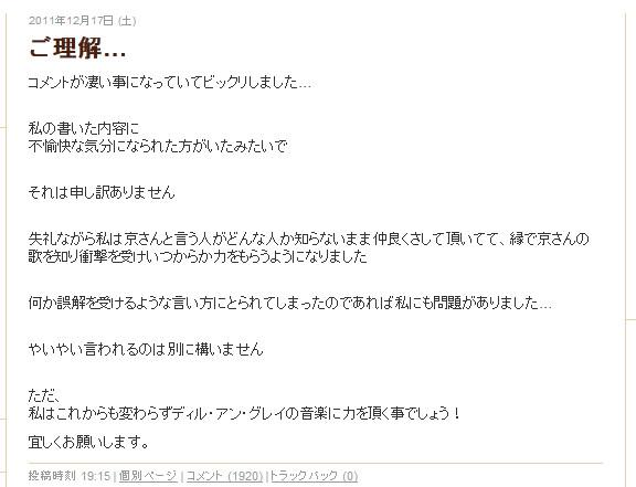 ブログで有名バンドとの個人的なつながりを明かした「アジアン」隅田のブログが大炎上中!!