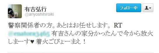 有吉さんにTwitterで「今から放火しまーす」と放火予告! ネットユーザー「放火って殺人と同じくらいの重罪」