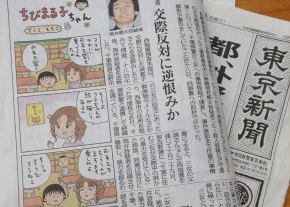国民的人気漫画『ちびまる子ちゃん』がついに終了