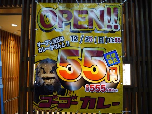 快進撃の続くゴーゴーカレーがまた新店オープン! また55円でカレーが食えるぞ