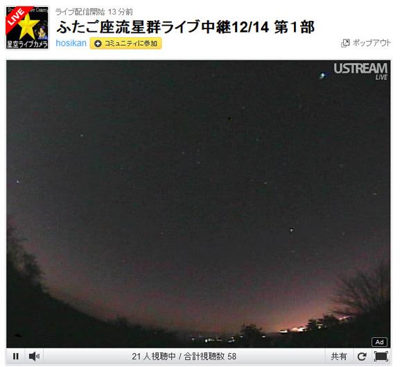 寒くて外に出たくない人はネットで「ふたご座流星群」を見よう