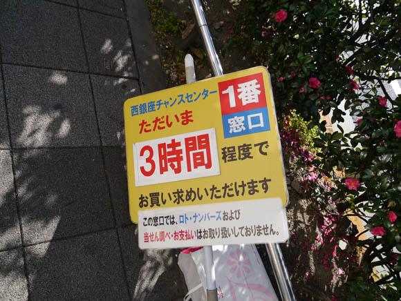 行列大好き日本人! 年末ジャンボ購入のために並ぶ人の数がハンパない
