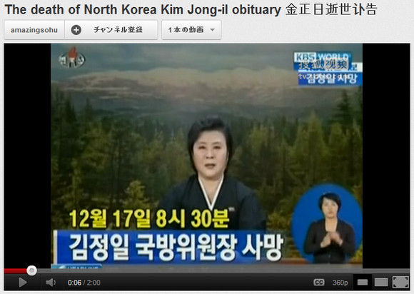 声を震わせながら「金正日氏死去」を伝える北朝鮮のニュース動画がYouTubeにアップされる