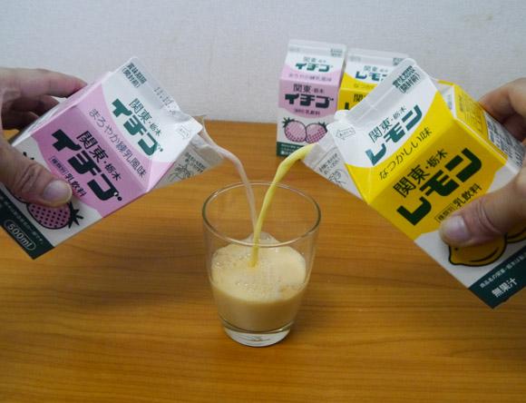 【栃木】レモン牛乳とイチゴ牛乳を合わせて飲むと「至福」が訪れる