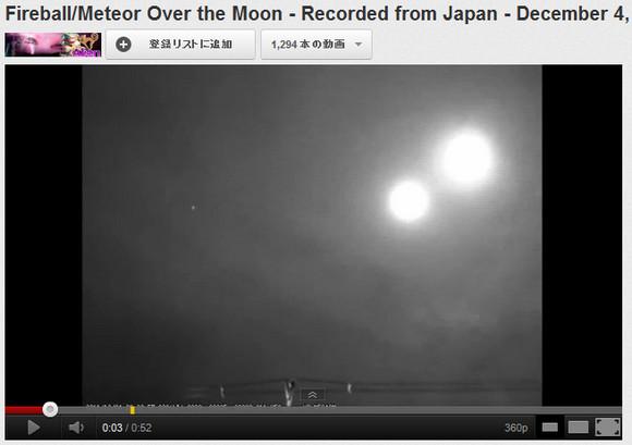 月が2つに!? 日本で撮影された「月より明るい火の玉」に世界のオカルトファンが熱視線