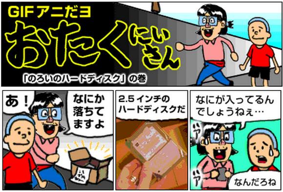 すべてのコマがGIFアニメで一斉に動く伝説のホラー漫画『GIFアニだヨ おたくにいさん ~のろいのハードディスクの巻~』(2006年発表)