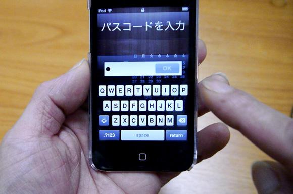 意外と知らないiPhone・iPadのパスコードを1文字にする方法