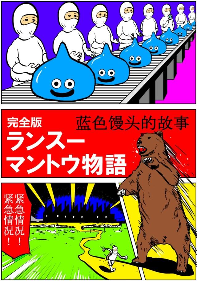 これは読まないと損!【感動超大作マンガ】青まんじゅう(スライム肉まん)物語 完全版