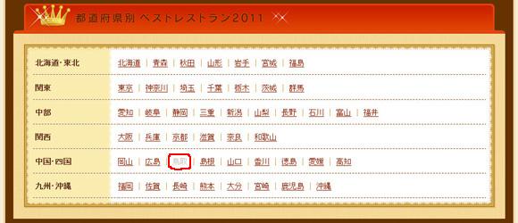 【どこでしょう】食べログ30万人のユーザーレビューから46都道府県の「ベストレストラン2011」が決定 / あとの1県は?