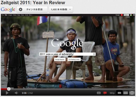 【必見動画】Googleが作った「2011年のまとめ動画」がカッコよすぎると話題に