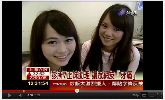 【台湾】マジ白衣の天使、美少女スタッフだらけの歯医者さんが話題に