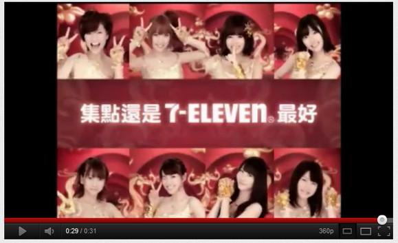 ついに海外のテレビに進出! AKB48が台湾セブンイレブンのCMに登場