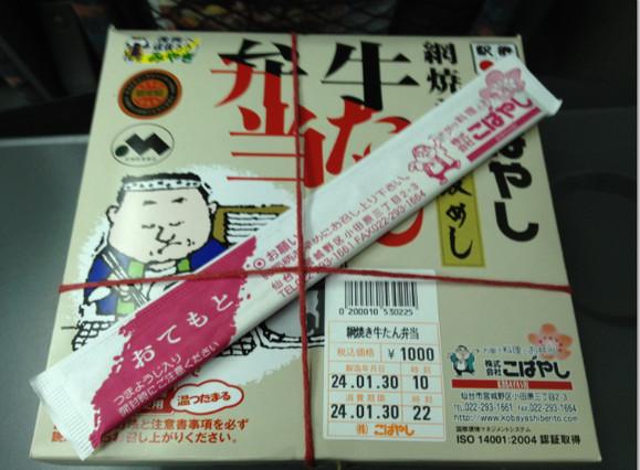 【日本駅弁文化】あら不思議! ヒモをひっぱるだけでホッカホカになる仙台牛タン弁当