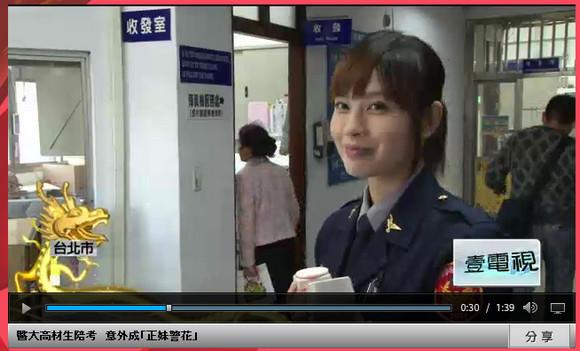 台湾の美人すぎる女性警察官が話題 / 市民からはバラの花束、容疑者も思わず見とれる