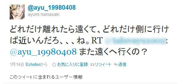 電撃結婚した浜崎あゆみさんが電撃離婚 / 発表2日前に意味深なツイートも