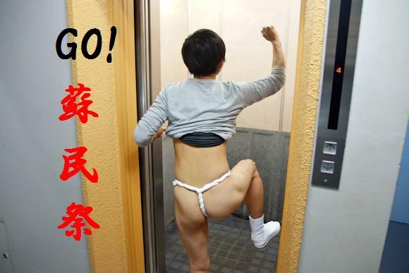 岩手伝統の裸祭り『蘇民祭』が1月29日に開催! お祭り野郎どもは黒石寺に集まれ!