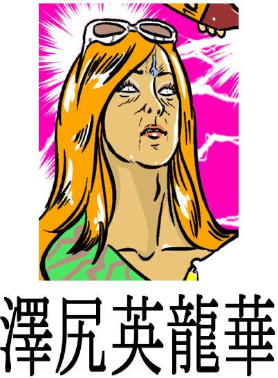 エリカ様が自分で考えたという中国語ネームが何ともイカツイ / その名も「澤尻英龍華」