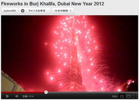 なんて贅沢なんだ! ドバイは世界一高いビルを使ってこんなド派手に2012年を迎えていた