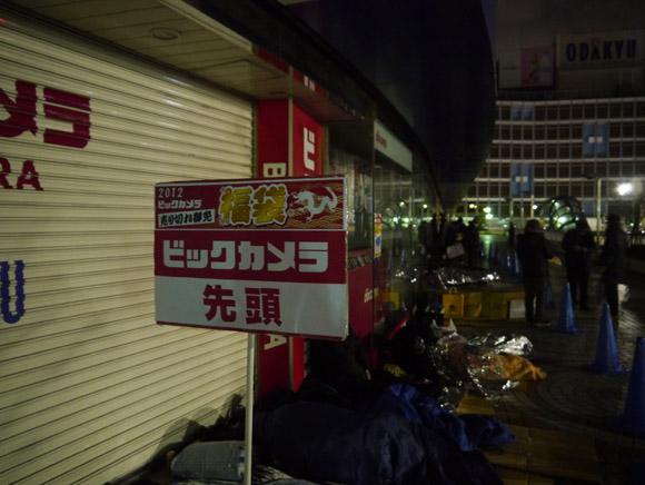 【元旦早朝】新宿ビックカメラに福袋を買うための行列ができてる! 外国人や家族連れが多い