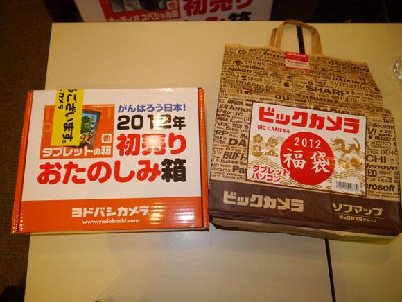 【福袋比較】ヨドバシカメラとビックカメラの福袋を開封 / iPad2が入ってた!
