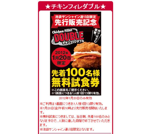 【1月20日限定】肉で肉を挟んだ衝撃のKFC新メニューが先行試食できるぞ~! しかも無料!!