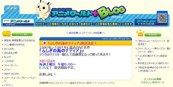 アニメ『ふしぎの海のナディア』がデジタルリマスター版で復活するぞ~!