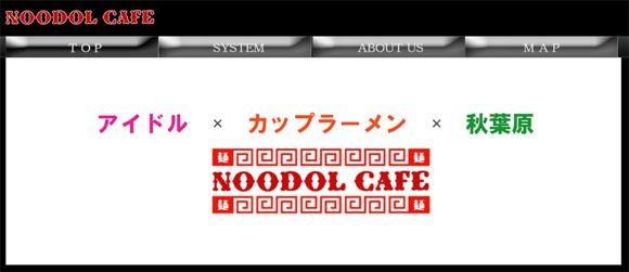 世界初! 秋葉原にアイドルが800円でカップ麺にお湯を注いでくれるお店ができますよ