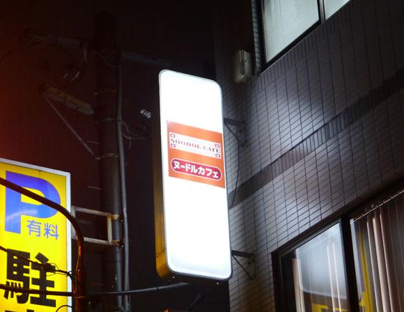 現役アイドルがお湯を注いでくれる「Noodle Cafe」に行ってみたぞ!