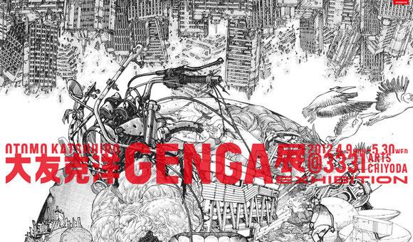 大友克洋原画展キター! 『AKIRA』や『童夢』などの手描き原画を一挙公開、サイトからしてド迫力!!