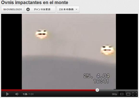 【衝撃UFO動画】山の上を浮遊するパンダのようなグラサンかけたヤンキーのようなUFOがダブルで激写される