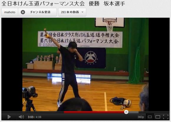 もはや「けん玉」のレベルを超えている! 全日本けん玉道パフォーマンス大会優勝者のプレイがスゴイと絶賛