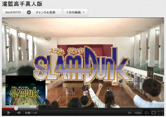当時の興奮をもう一度! 台湾の学生が作った実写版「スラムダンク」の再現度がハンパない