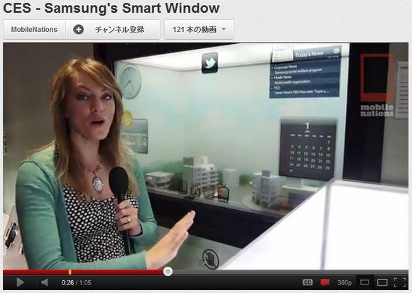 『マイノリティ・リポート』の世界が味わえる! サムスンが開発した「Smart Window」が未来の窓すぎるぞ!