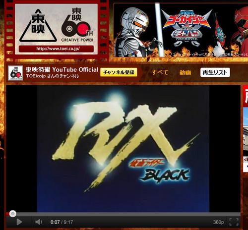 Youtube東映特撮公式チャンネル『仮面ライダーBLACK RX』無料配信キター!! ギンガマン、ジェットマンも配信