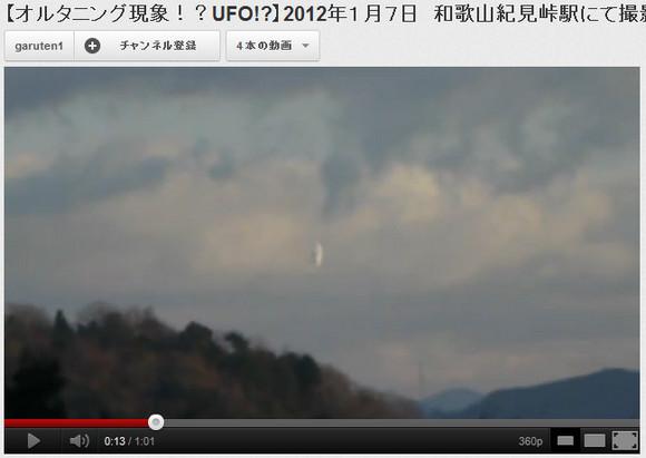 【未確認飛行物体映像】日本・和歌山県の上空から謎の物体がゆっくりと落下「まるでフライングヒューマノイド」