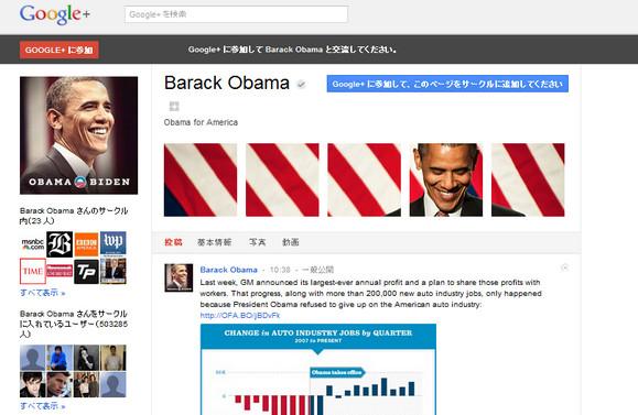 一瞬Google+にアクセスできるようになった中国人がオバマ大統領のアカウントに殺到 / 「うちにきて」「永住権くれ!」