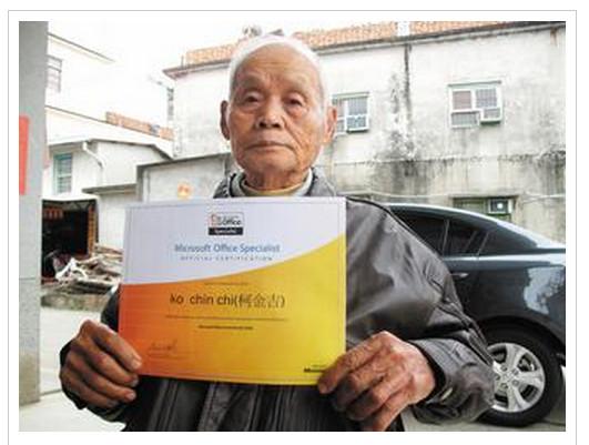 パソコン始めてたった5年! パソコンの国際資格まで取得した91才のスーパーおじいちゃん
