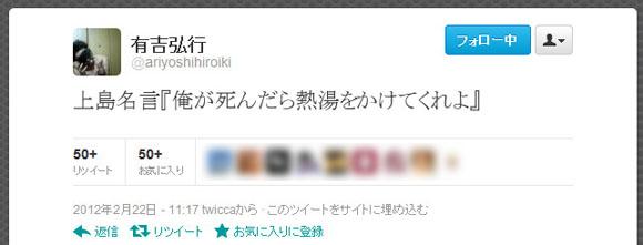 上島竜兵の名言に感動するネットユーザー続出 / 上島「死んだら熱湯をかけてくれ」