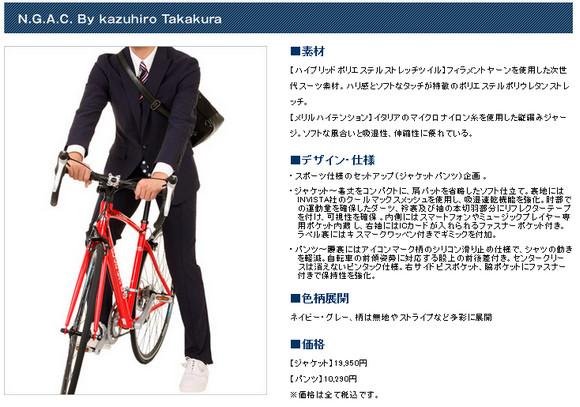 自転車通勤ビジネスマンに朗報! 「チャリ通スーツ」で健康と環境と金を手に入れろ!